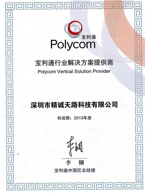 Polycom代理证书