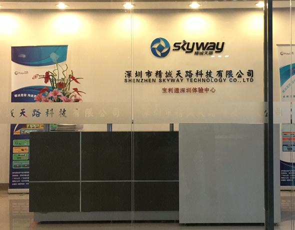 深圳市精诚天路科技有限公司