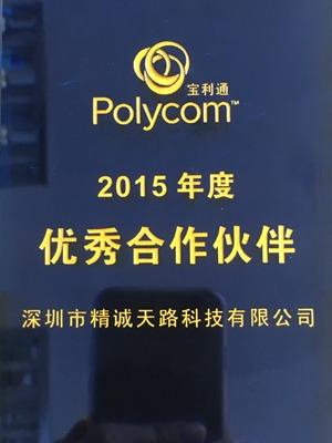 2015年度 POLYCOM(宝利通)优秀合作伙伴