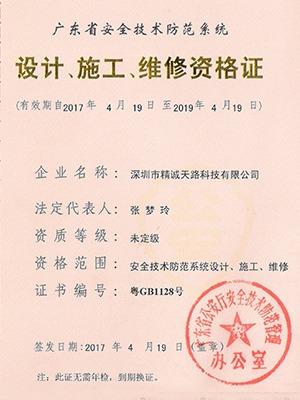 广东省安防资质