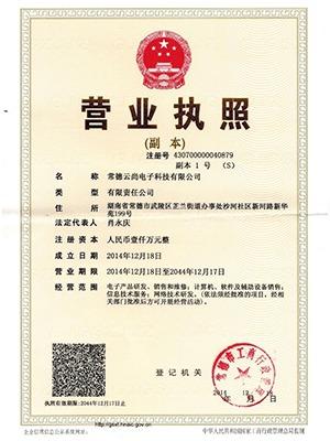 常德云尚电子科技公司营业执照