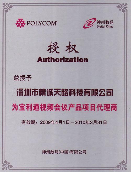 POLYCOM(宝利通)核心代理商资质