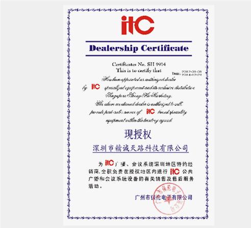 ITC广播系统授权代理证书