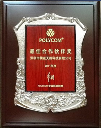 POLYCOM(宝利通)最佳合作伙伴