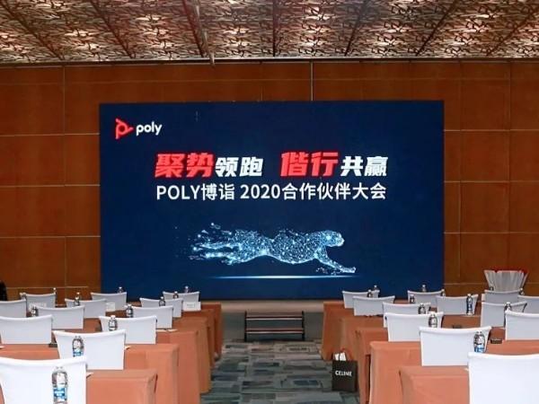Poly博诣2020合作伙伴大会南区分会