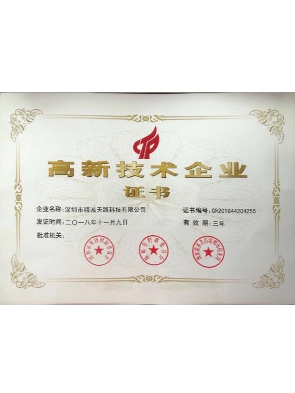 国家高新技术认证