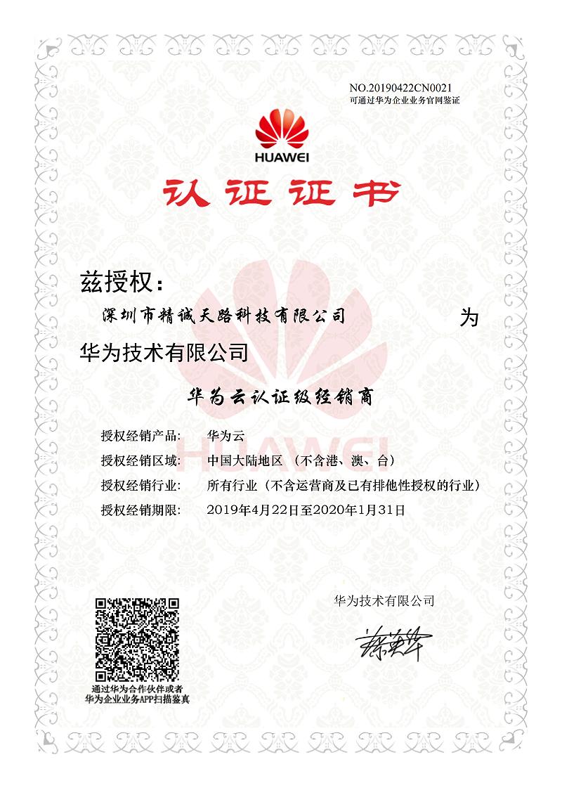 2019年华为云认证资质证书