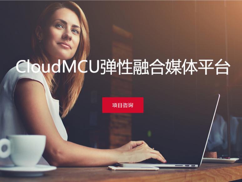 CloudMCU云化MCU