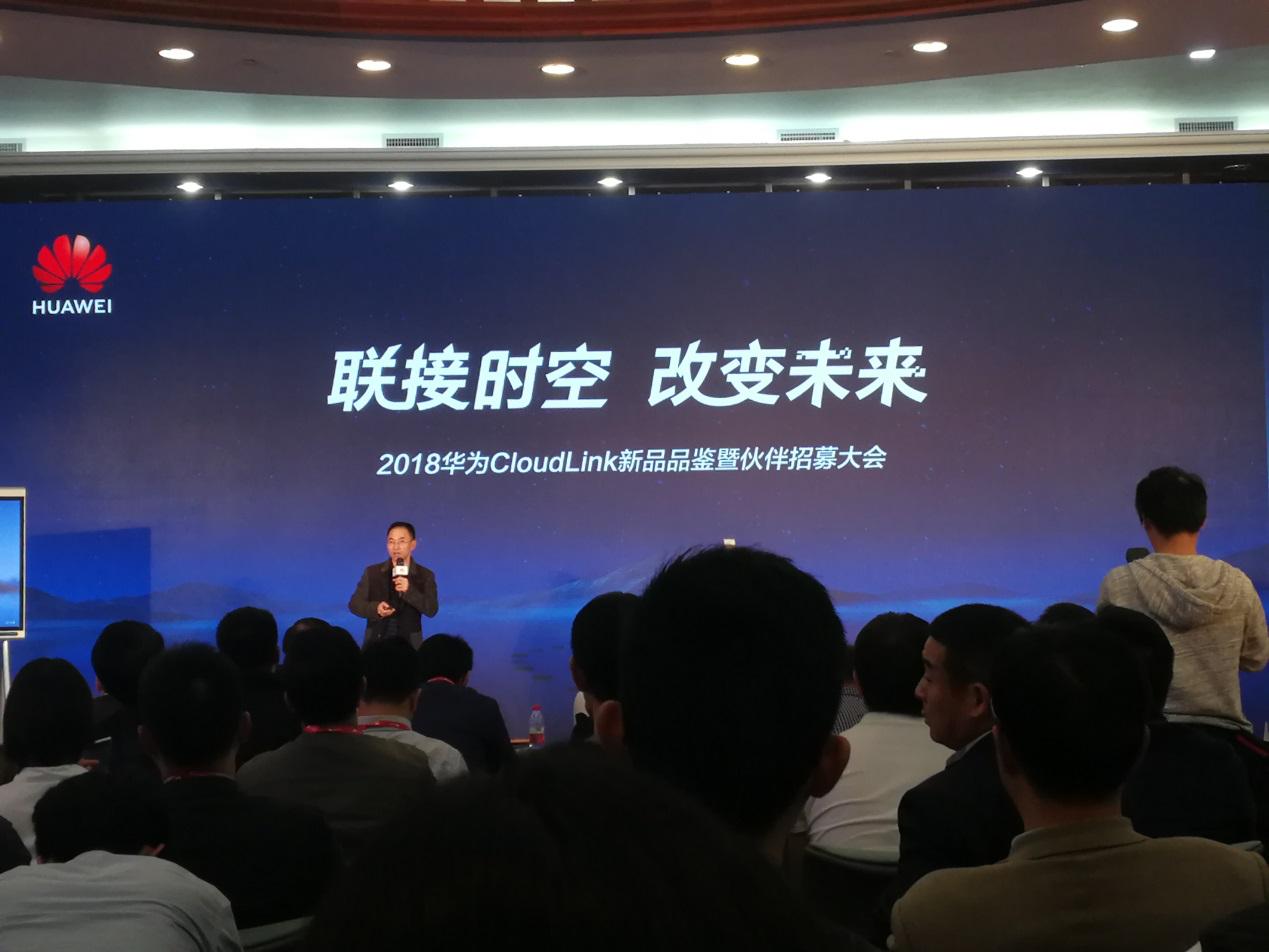 华为CloudLinK协作智真新品发布会深圳站成2018收官之作