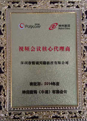 POLYCOM(宝利通)视频会议核心代理商