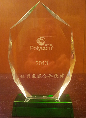 POLYCOM(宝利通)优秀区域合作伙伴