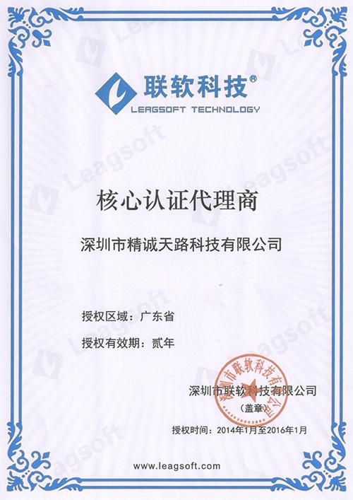 联软科技核心认证代理商