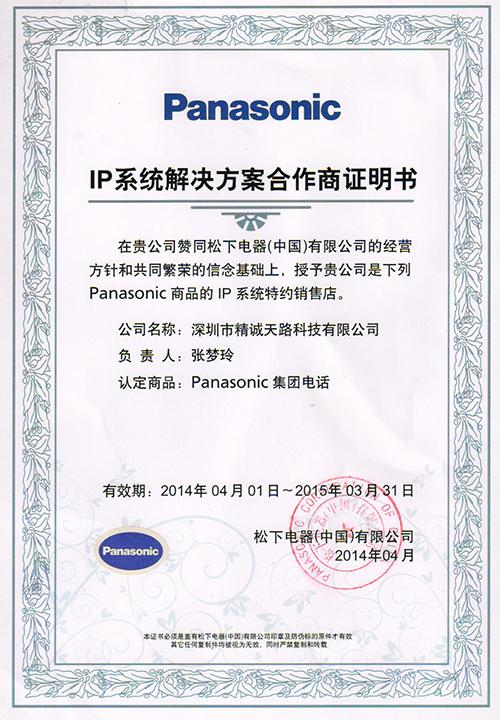 IP系统解决方案合作商证明书