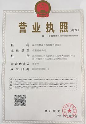 深圳精诚天路公司营业执照