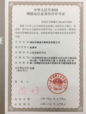 国内多方通信服务业务许可证