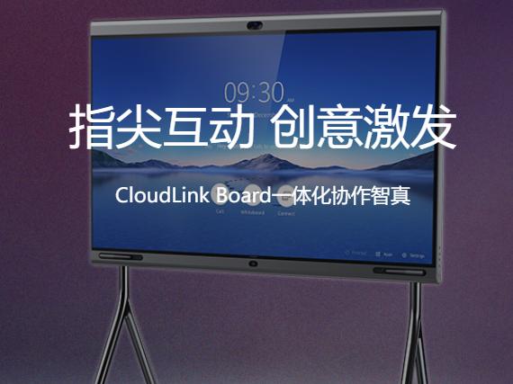 CloudLink Board一体化协作智真