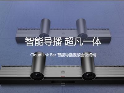 CloudLink Bar
