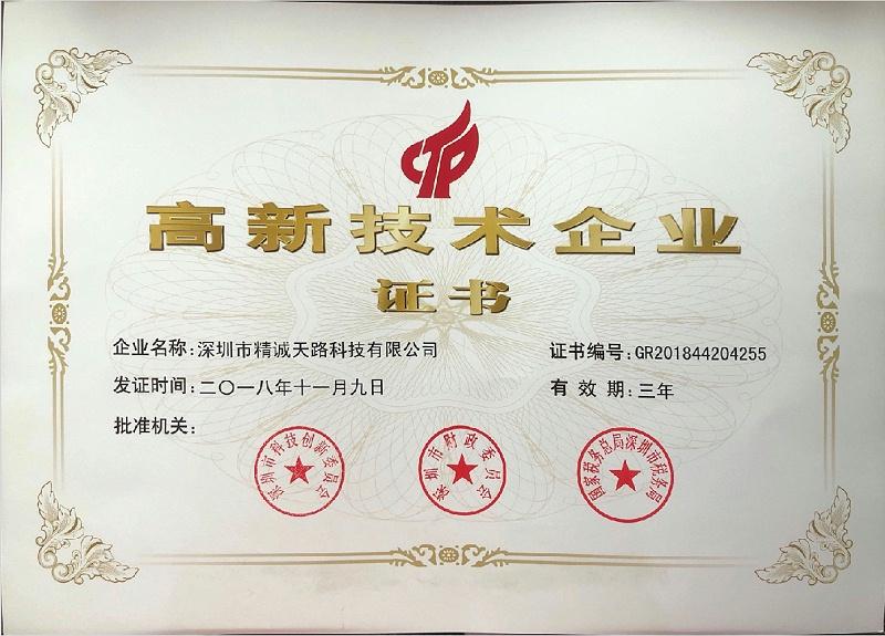 高新技术证书