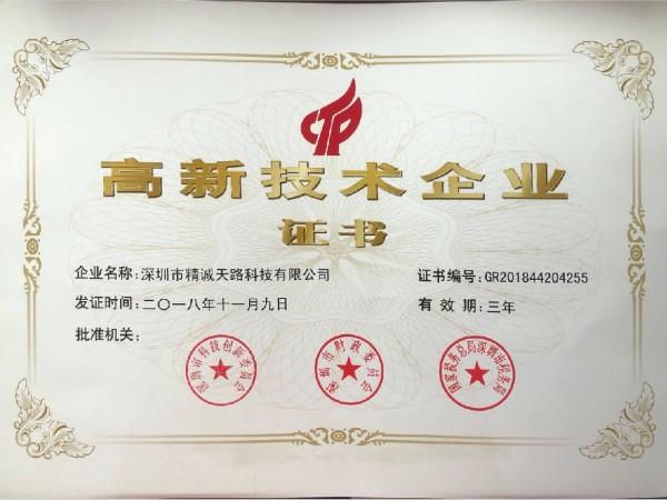 国家高新技术企业资质认证