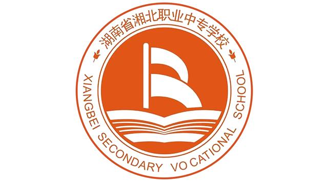 湘北职业中专学校