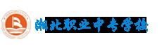 湖北职业中专学校