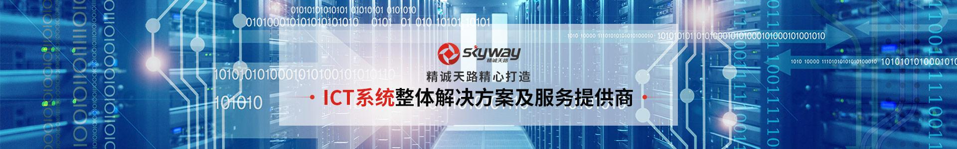 精诚天路:ICT系统整体解决方案及服务提供商